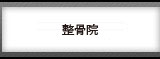 三澤プロデュース